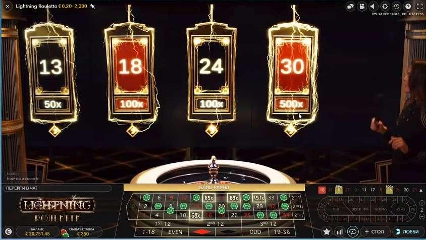 lightning roulette европа казино